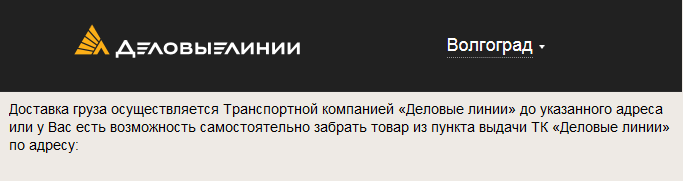 волгоград.png